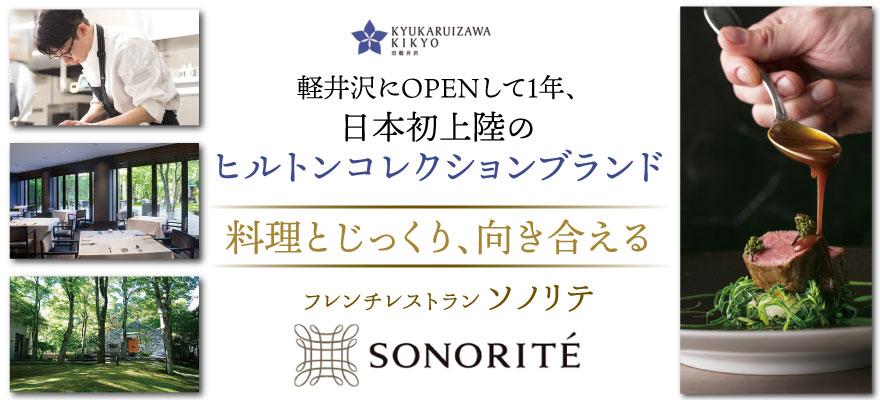 KYUKARUIZAWA KIKYO Curio Collection by Hilton(東急ステイサービス株式会社) 求人