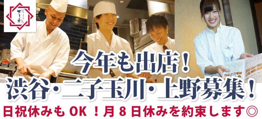 ソルト・コンソーシアム株式会社(かしわ渋谷ヒカリエ店、二子玉川ライズ店、上野店) 求人