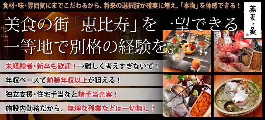 銀平/株式会社湯川 求人