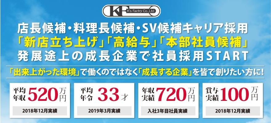 株式会社 K's Factory 求人