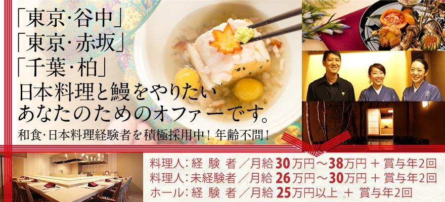 「吉里 谷中総本店」「赤坂 にのまえ」「吉里 柏別邸」/株式会社フード・イノベーション