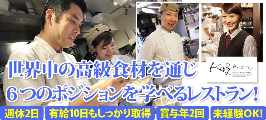 株式会社Gコンセプト(KAZAN/Shrimp Garden) 求人