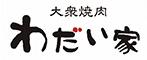 わだい家/株式会社 寿司浜 求人情報