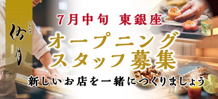 日本料理 佑月(株式会社Ddining) 求人