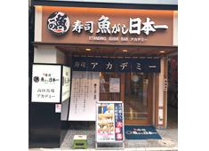 「寿司 魚がし日本一 」「鮨 美寿思」「和食 青ゆず寅」「青柚子」/株式会社にっぱん 求人 立喰い寿司を実践でイチから学べる寿司アカデミーは高田馬場にあります。