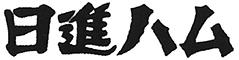 サニーズ/日進畜産工業株式会社 求人情報