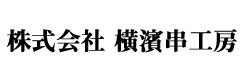株式会社横浜串工房(YOKOHAMA KUSHIKOBO,inc) 求人情報