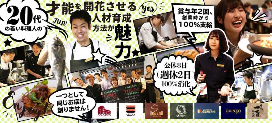 東京食彩 株式会社 求人