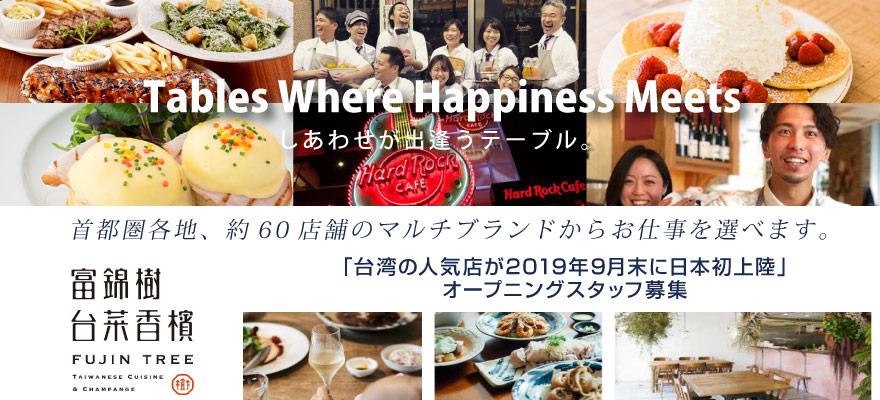 株式会社WDI JAPAN 求人
