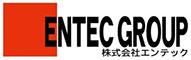株式会社 エンテック 求人情報