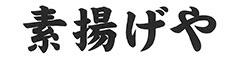 素揚げや 小岩店、他/株式会社D&F 求人情報