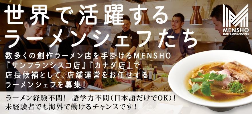 株式会社 麺庄 求人