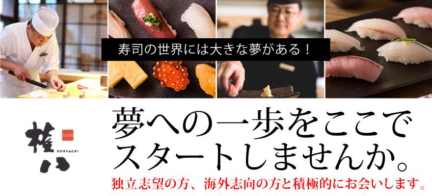 株式会社グローバルダイニング SUSHI権八業態 求人