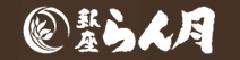 株式会社 銀座らん月 求人情報