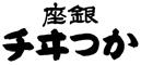 魚家 株式会社(銀座かつヰチ 築地一丁目店) 求人情報
