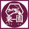 中国料理 東園/CHINESE COOKING AZUMAEN 求人情報