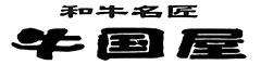 「和牛名匠 牛国屋」「焼肉 黄金の牛」/株式会社 ヒロジャパン フードサービス 求人情報