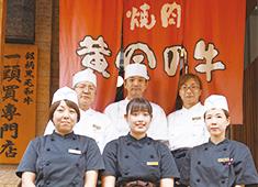 「和牛名匠 牛国屋」「焼肉 黄金の牛」/株式会社 ヒロジャパン フードサービス 求人 幅広い年令層のスタッフが活躍中です!