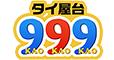 株式会社カオカオカオ/タイ屋台 999(カオカオカオ) 求人情報