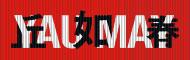 ヤウメイ(YAUMAY)/アイエムエムフードサービス 株式会社 求人情報