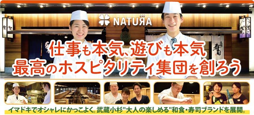 株式会社 NATURA 求人