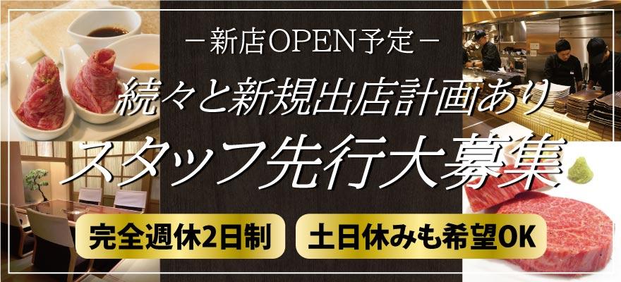 銀座 コバウ/株式会社ザイコン