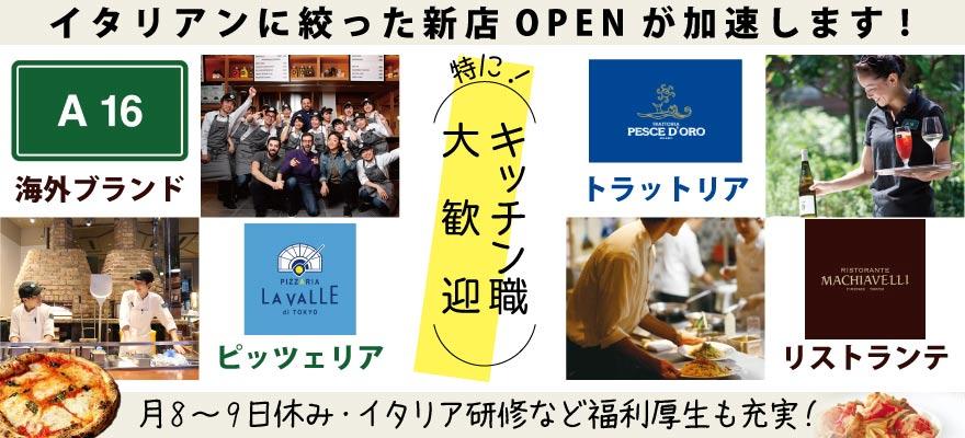 ジローレストランシステム株式会社(小田急電鉄グループ)