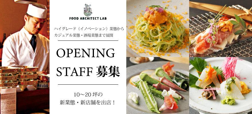株式会社FOOD ARCHITECT LAB(フードアーキテクトラボ)