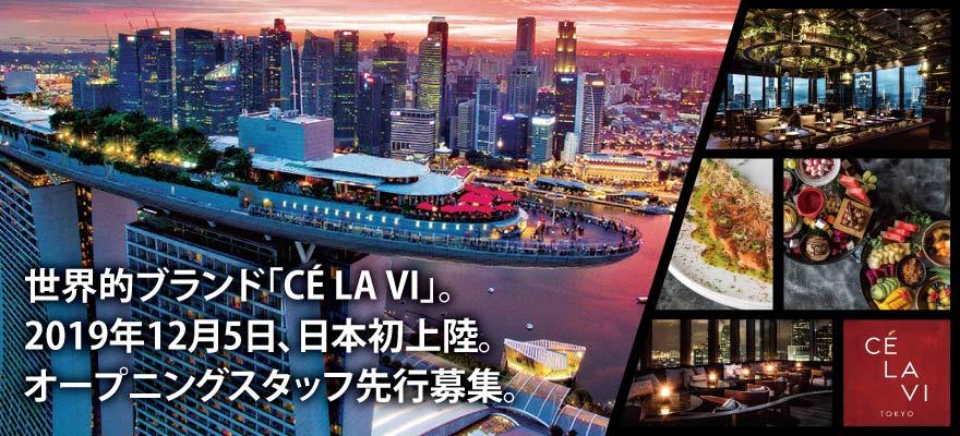 株式会社 ICONIC LOCATIONS JAPAN(アイコニック ロケーションズ ジャパン) 求人