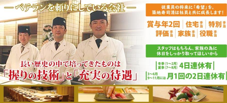 株式会社 築地寿司清