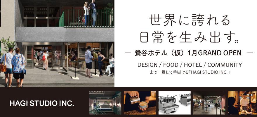 鶯谷ホテル(仮)/HAGI STUDIO INC.