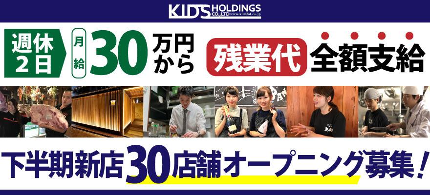 株式会社KIDSホールディングス 求人