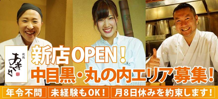 中目黒 焼鶏あきら/ソルト・コンソーシアム株式会社 求人