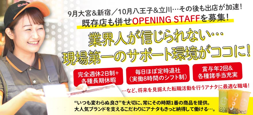 株式会社Tastea Trustea Japan 求人