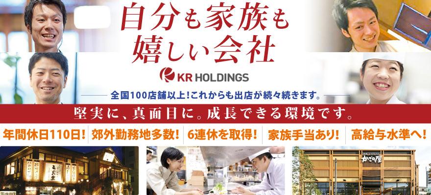 株式会社 KRホールディングス 求人