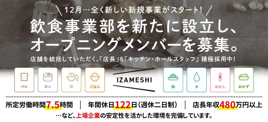 杉田エース株式会社 求人