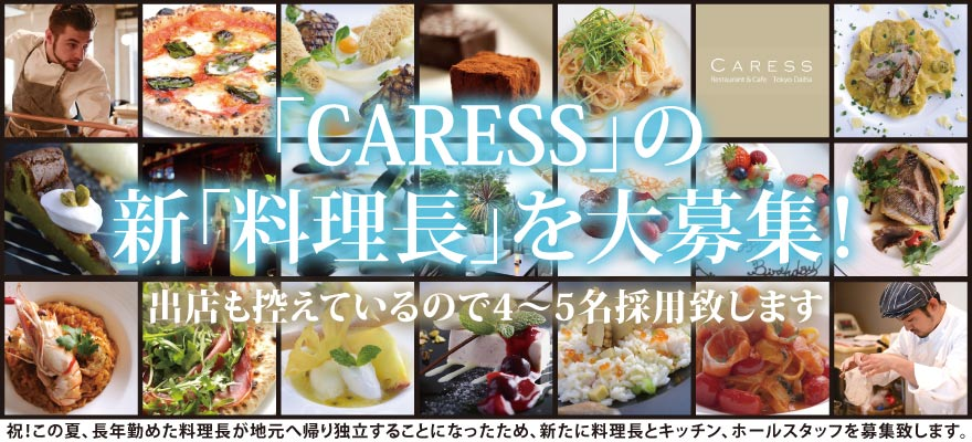Restaurant&Cafe CARESS 求人