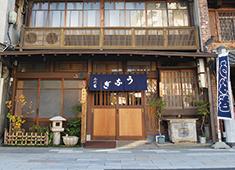 うなぎ 小川菊(おがきく) 求人 「都市景観重要建築物等」に指定された趣のある建物の外観。