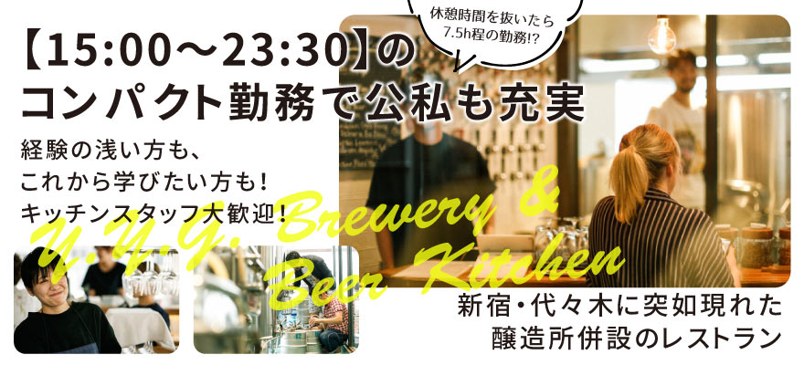 株式会社 Y.Y.G. BREWING COMPANY 求人