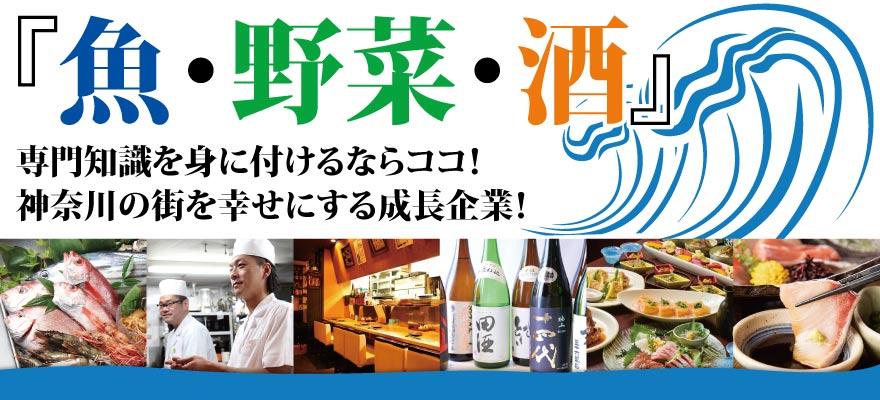 JAPANESE DINING くすくす 求人