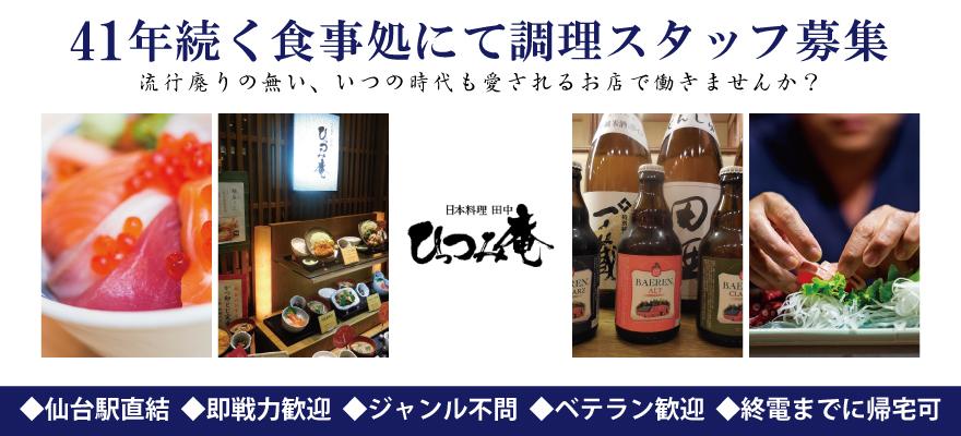 日本料理 田中 ひっつみ庵 求人