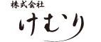 「炭火串焼 けむり」「魚きんめ」「和食ごしき」「鮨かんてら」/株式会社 けむり 求人情報