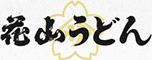 五代目 花山うどん銀座店、他/株式会社花山うどん 求人情報