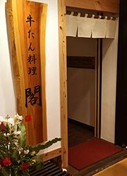 牛タン料理 閣/株式会社 閣 求人