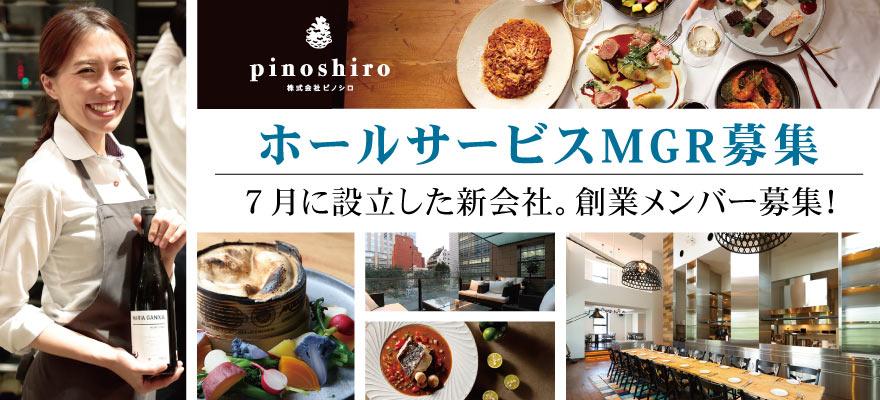 株式会社ピノシロ(pinoshiro) 求人