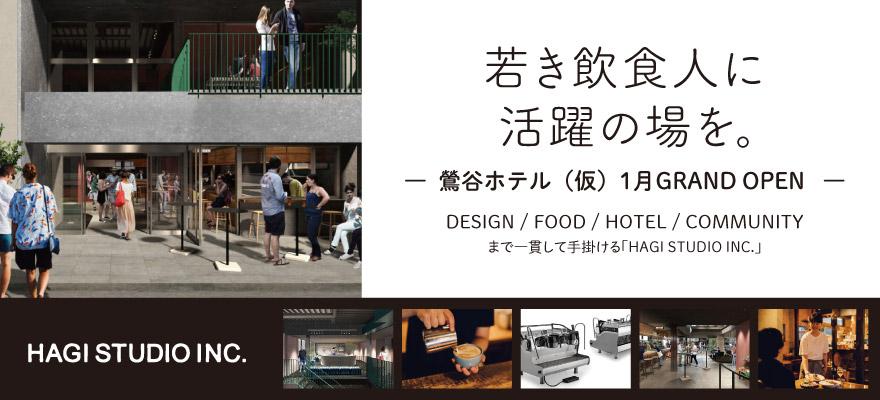 株式会社HAGI STUDIO 求人
