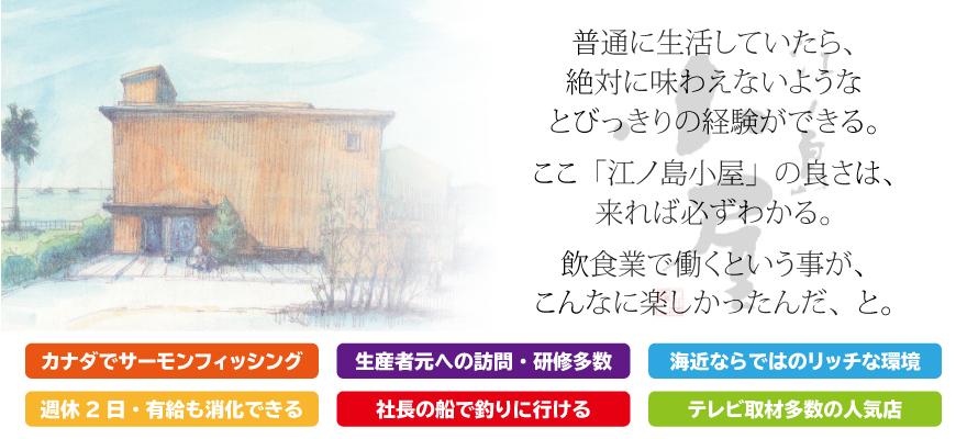 江ノ島小屋 求人