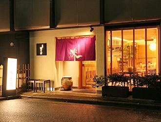 京都鴨そば専門店 浹 求人
