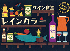 大衆酒場レインカラー(Rain Color) 求人 学芸大学の人気ワイン食堂の2号店!業態は違いますが、ワインや料理への思いは同じです!