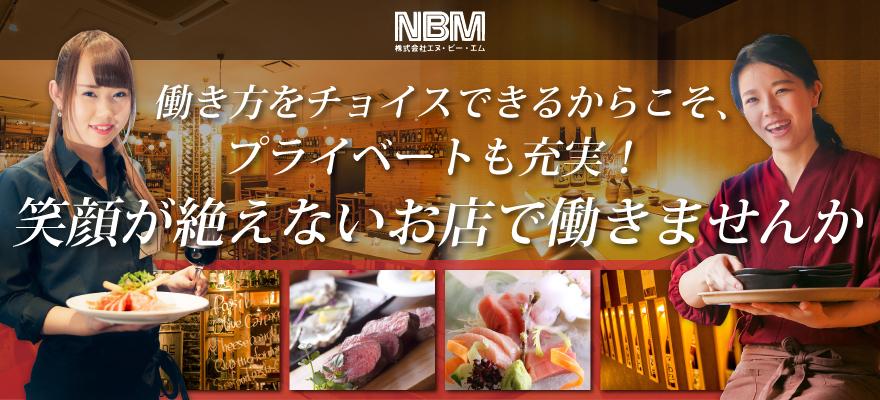 株式会社NBM(一般募集) 求人